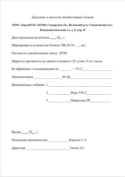 Завод КУБ