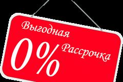 Рассрочка от компании Завоб КУБ